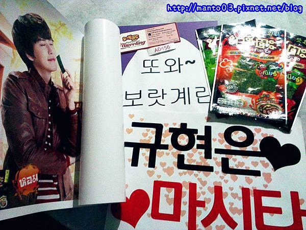 140227 Kyuhyun Fan Sweeting