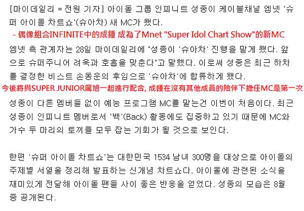 [新聞] 140728 成鍾將擔任Super Idol Chart MC