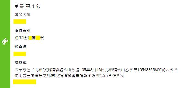 KKTIX INFINITE購票