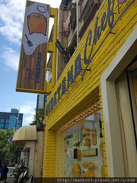 蛋黃哥主題餐廳