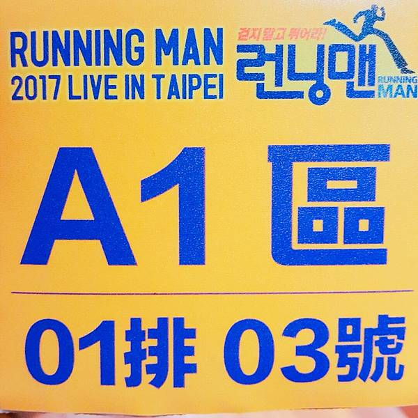 170210 Running Man live in Taipei