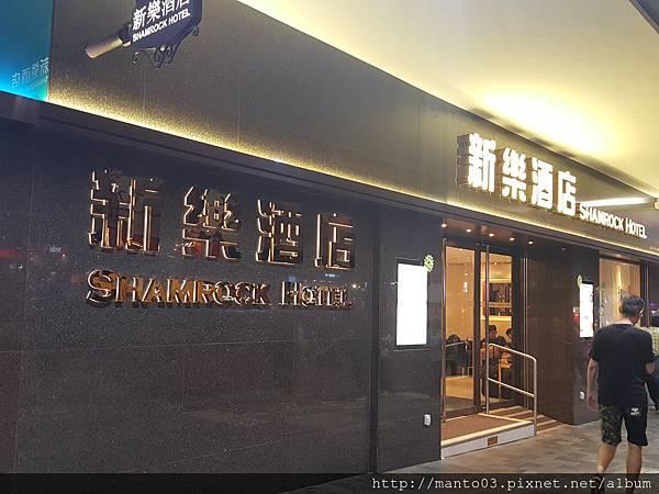 香港 新樂酒店