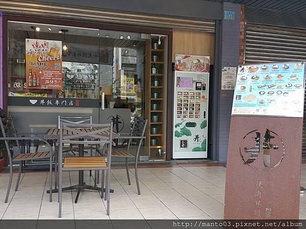 燒肉丼販 蘆竹南祥店