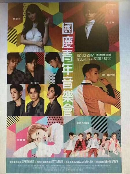10月 香港青年節