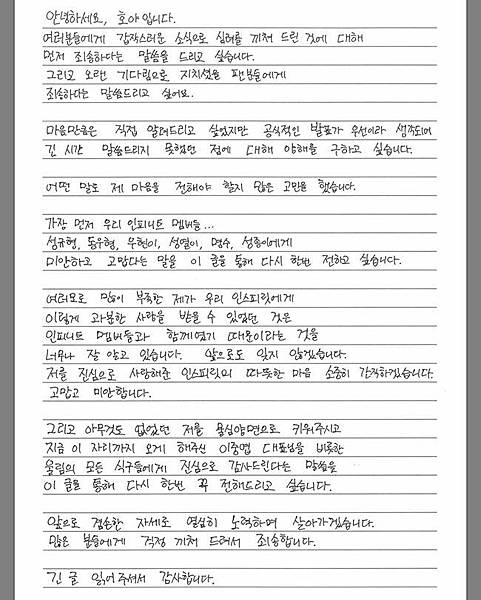 HOYA親筆手寫信