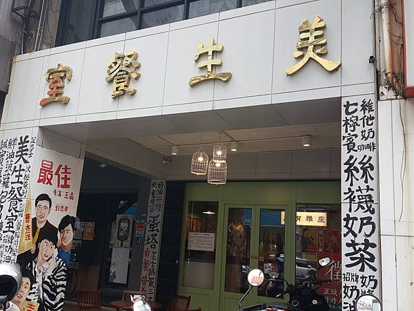 美生餐室 桃園站前