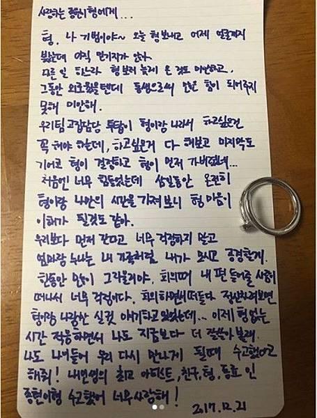 171221 Key寫給鐘鉉的信