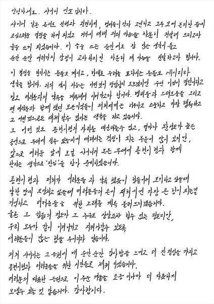 SHINee Minho 手寫信