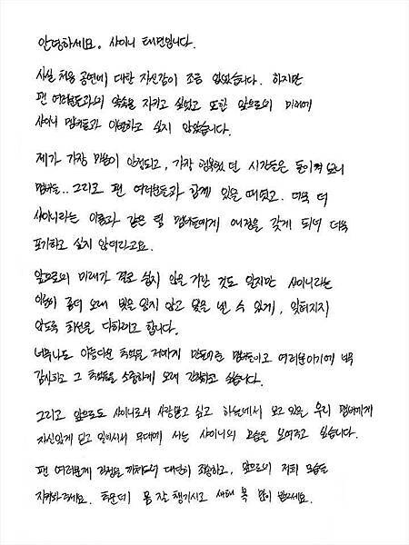 SHINee Taemin 手寫信