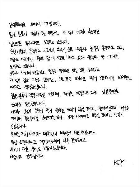 SHINee Key 手寫信