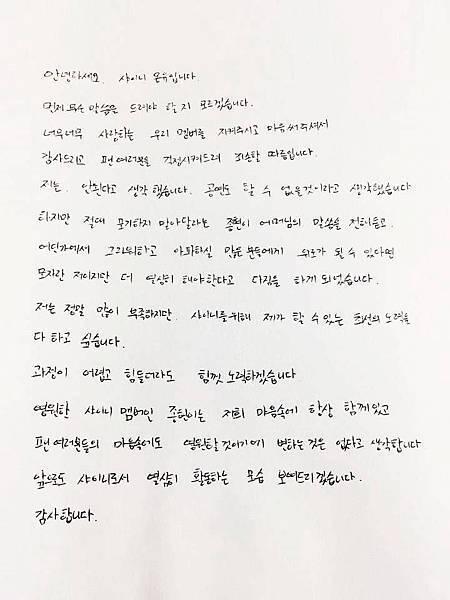 SHINee Onew 手寫信