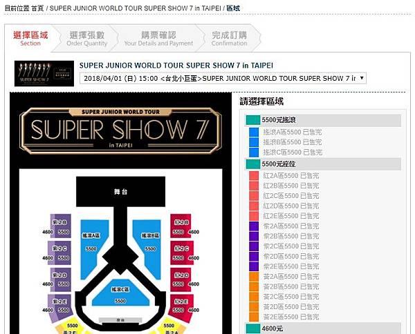SUPER SHOW 售票