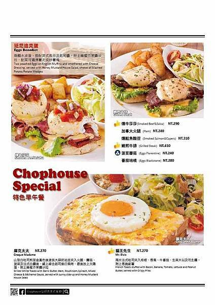 CHOPHOUSE 菜單