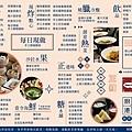 村民食堂 廚窗港點 菜單