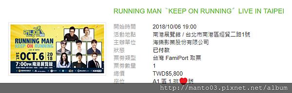 RUNNING MAN 售票