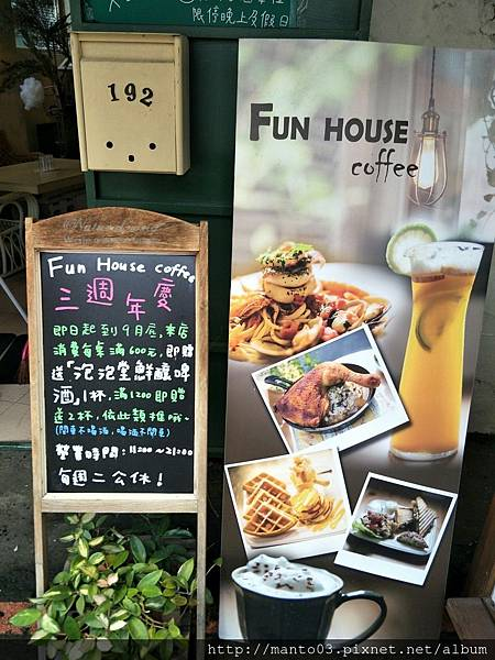 芳咖啡 Fun House Coffee