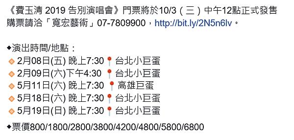 費玉清 2019告別演唱會