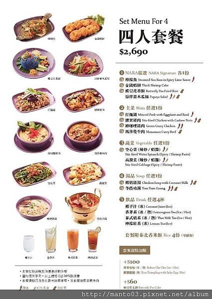 NARA 四人ˊ套餐