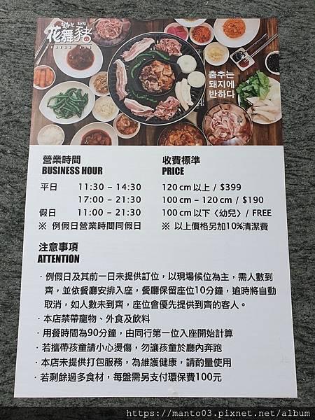 花舞豬韓式烤肉吃到飽