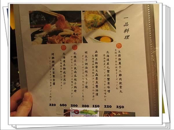 北海道居酒屋 (5)
