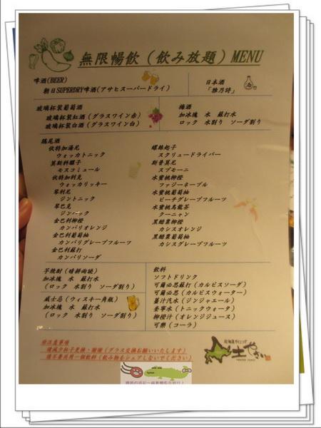北海道居酒屋 (7)