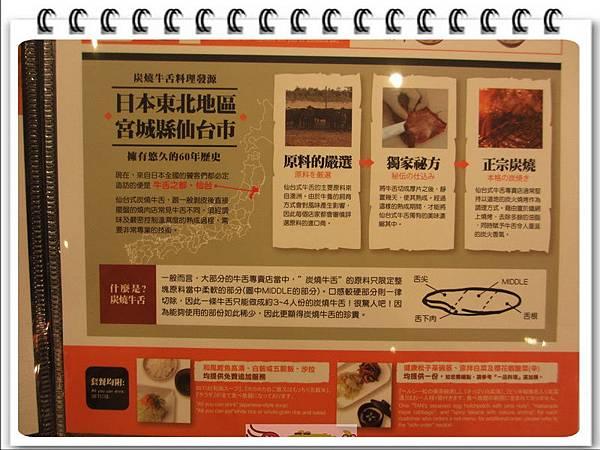 TAN炭燒牛舌 (2)