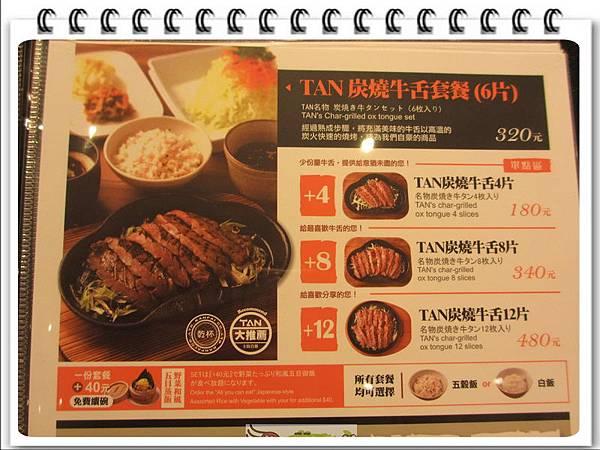 TAN炭燒牛舌 (1)