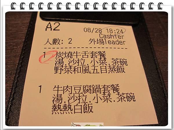 TAN炭燒牛舌 (29)
