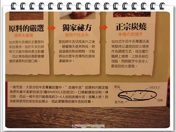 TAN炭燒牛舌 (30)