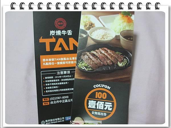 TAN炭燒牛舌 (33)