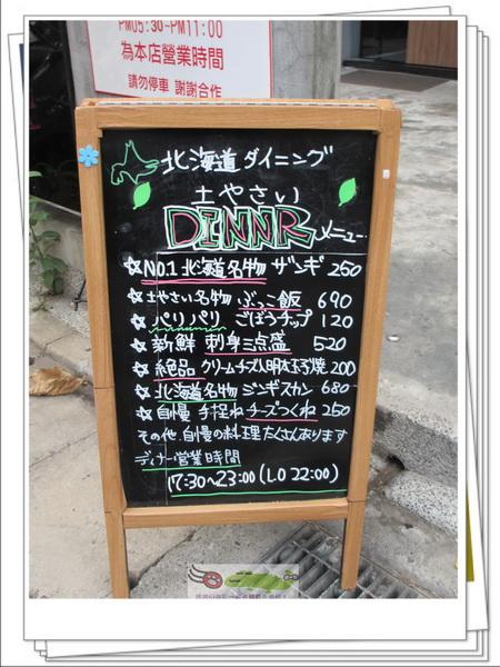 北海道居酒屋 (1)