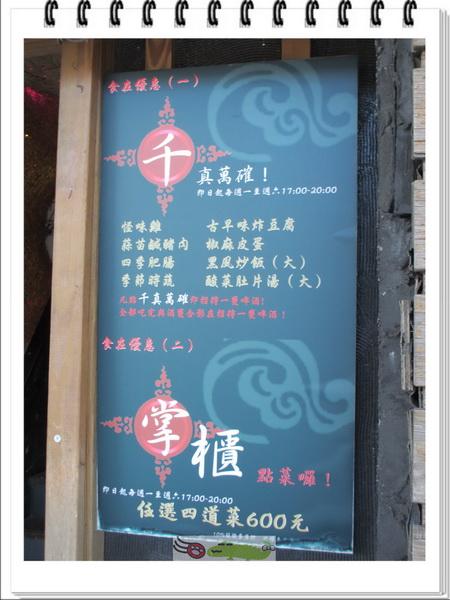 黑風寨主題餐廳 (1)