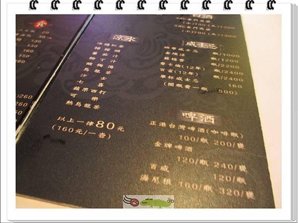 黑風寨主題餐廳 (10)