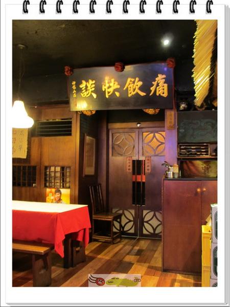 黑風寨主題餐廳 (15)