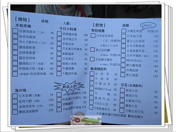 太鼓判關東煮 (3)