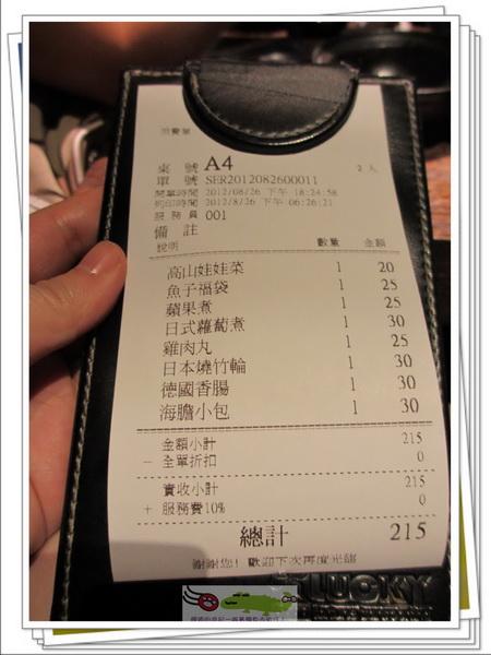 太鼓判關東煮 (43)