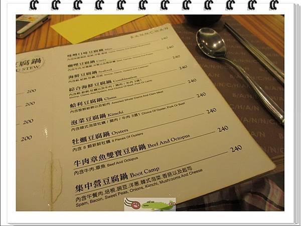 韓式鍋 (1)