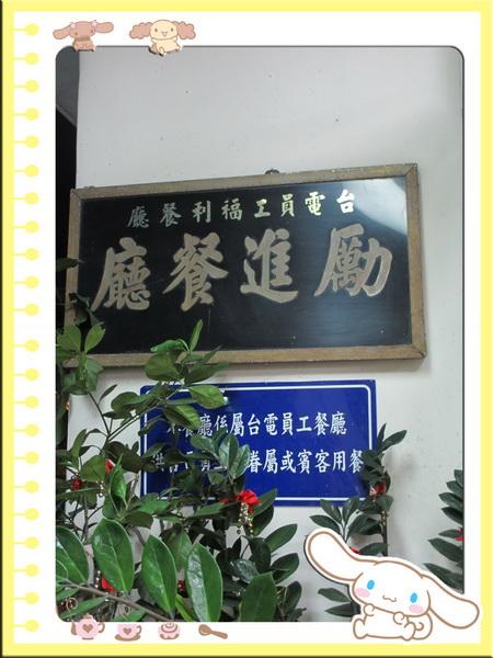 聚餐酸菜白肉鍋 (24)