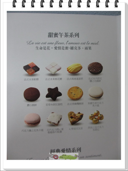 Chochoco喜餅禮盒 (5)