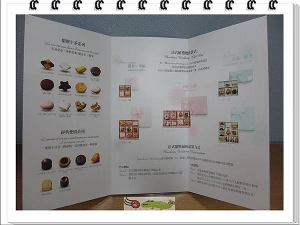 Chochoco喜餅禮盒 (4)