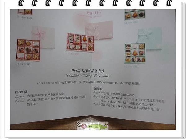 Chochoco喜餅禮盒 (7)