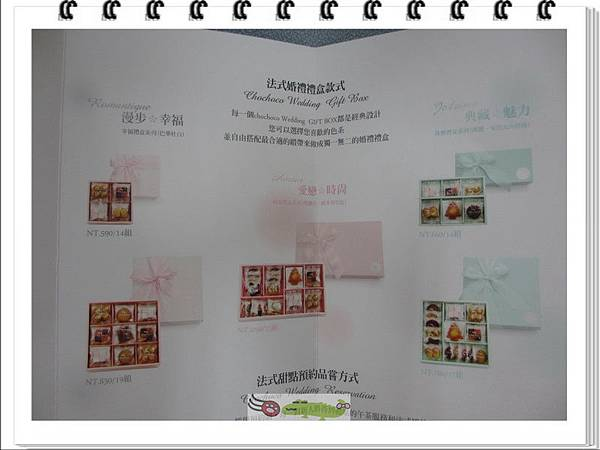 Chochoco喜餅禮盒 (8)