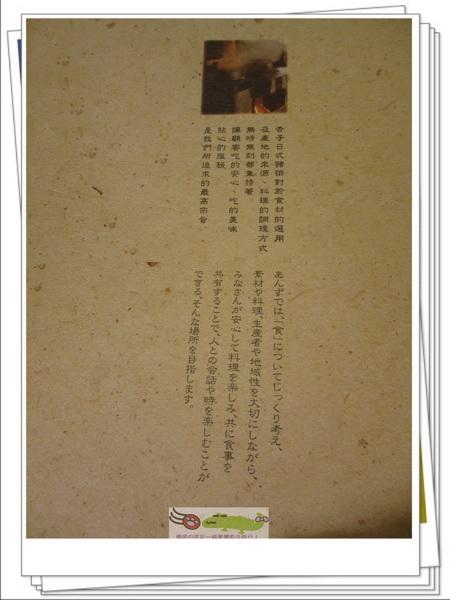 杏子豬排 (2)