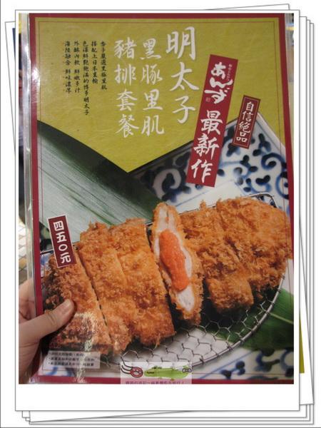 杏子豬排 (3)