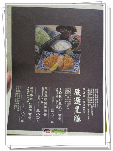 杏子豬排 (6)