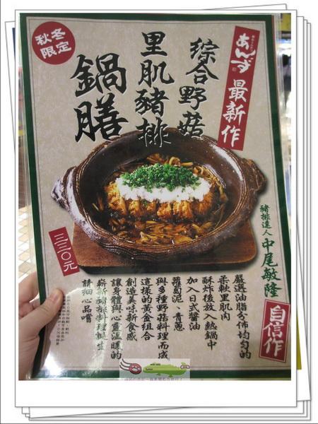 杏子豬排 (4)