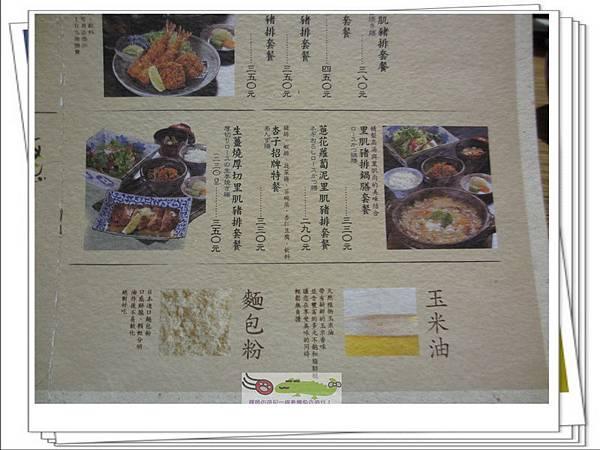 杏子豬排 (8)