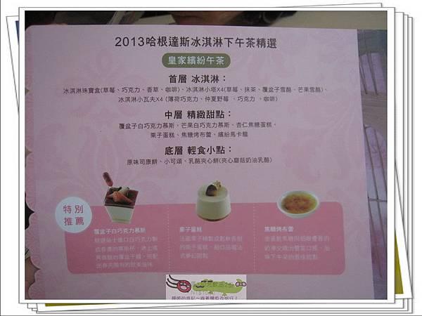 2013哈跟達斯下午茶 (7)