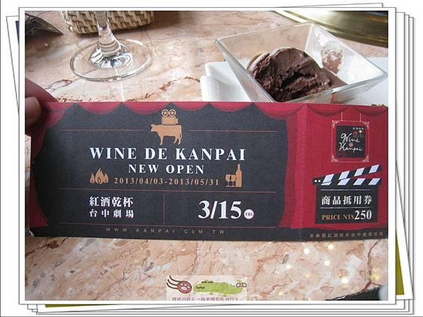 紅酒乾杯台中店 (55)