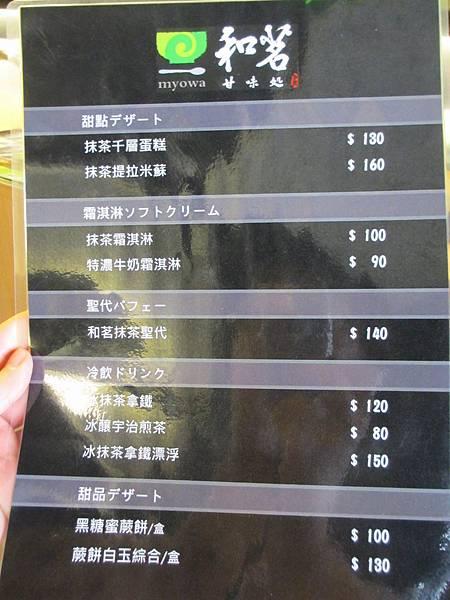 和茗甘味處 (3).JPG